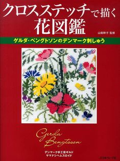 Danmark syr blom- design - Gerda Bengtsson - Japanska broderimönster Book - Hand Embroidery Design, Easy Tutorial, B1242