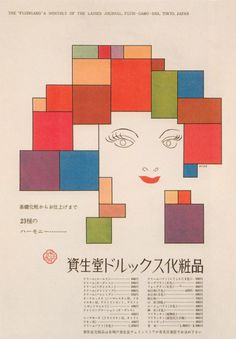 (1959)  Illustrated ads for the Japanese cosmetics company Shiseido, 1925–60