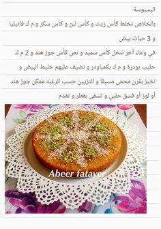 Ramadan Recipes, Arabic Food, Cantaloupe, Food And Drink, Sweets, Baking, Fruit, Arabic Recipes, Cake