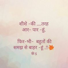 My thoughts . Hindi Quotes On Life, Life Lesson Quotes, Poetry Quotes, Friendship Quotes, Words Quotes, Sayings, People Quotes, True Quotes, Motivational Quotes