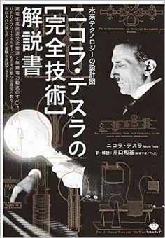 Amazon.co.jp: 未来テクノロジーの設計図 ニコラ・テスラの[完全技術]解説書 高電圧高周波交流電源と無線電力輸送のすべて: ニコラ・テスラ, 井口 和基: 本