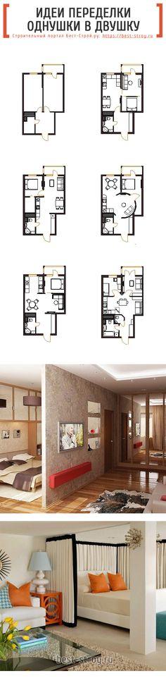 Схемы зонирования квартиры: как сделать из однокомнатной квартиры двухкомнатную.