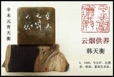 Leisure seal by Han Tianheng (b. 1940).  As actual seal 4 characters have been carved in sophisticated seal script: yunyan gongyang 云烟供养 (clouds and mist make offerings [to the gods]).