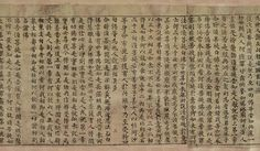 He tells Subhuti that their dialogue should thereafter be known as 'The Diamond Sutra of the Perfection of Wisdom'. The diamond - 'vajra' - is a symbol of indestructibility and power over illusion. 'The Perfection of Wisdom' refers to a larger group of sutras, all preaching the doctrine that the world is illusory. Of course, naming the sutra is also part of the illusion, as Buddha points out.