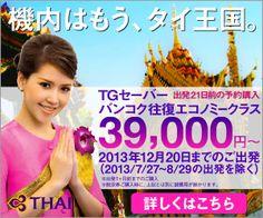 機内はもう、タイ王国。のバナーデザイン