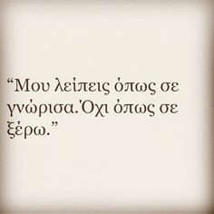 #greek quotes Tumblr Quotes, New Quotes, Quotes For Him, Mood Quotes, Inspirational Quotes, Poetry Quotes, Greek Quotes About Life, Inspiring Quotes About Life, Favorite Words