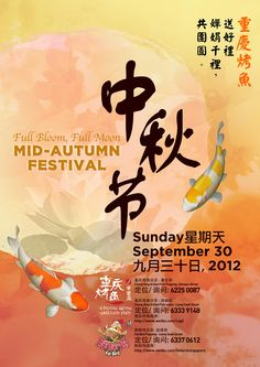 mid autumn festival poster - Google Search Grilled Fish, Mid Autumn Festival, Moon Cake, Moon Design, Harvest Moon, Festival Posters, Chinese Restaurant, Full Moon, Mood