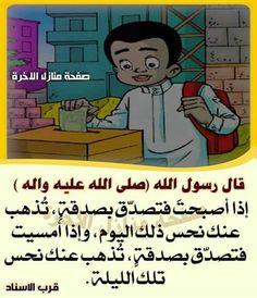 الصدقة تدفع البلاء Arabic Calligraphy Calligraphy Arabic