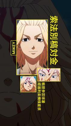 Manjiro Sano (Mikey) Wallpaper - Tokyo Revengers