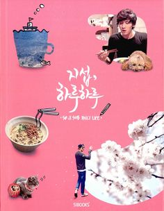So Ji Sub's Daily Life Photo Essay Book Korean ver + Pink Edition 10 Photo Cards
