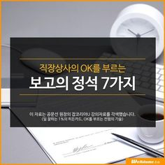 """Welldone.to Business Information 직장상사의 OK를 부르는 보고의 정석 7가지 """"왜 나의 보고서는 컨... Wise Quotes, Famous Quotes, Book Recommendations, Sentences, Life Is Good, Insight, Life Hacks, Infographic, Photoshop"""