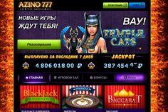 игровой клуб азино777 официальный сайт