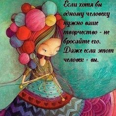 Дипса. Схемы жгутов Альбины Тезиной (АльТеКо) | ВКонтакте Knitting Quotes, Knitting Humor, Crochet Humor, Knitting Yarn, Knit Crochet, Mo S, Cute Art, Lettering, Thoughts