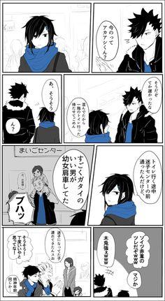 「【HQ!!】血液兄妹2【捏造注意】」/「銭子(元こけし屋)」の漫画 [pixiv]