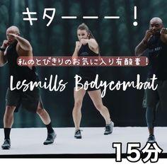 キターー!!痩せたのはこのおかげ♡Les Mills Bodycombat | ちぃちぃちぃ。~メンタル弱めママのダイエット奮闘記~ Health Diet, Health Fitness, Healthy Diet Tips, Muscle Building Workouts, Muscle Training, Make Beauty, Trainer, Zumba, Build Muscle