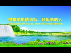 Worship Songs | God Treasures One Who Can Listen to His Word and Obey Him | Hymn of the Heart
