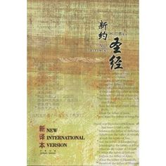 The Holy Bible, New Testament: Chinese New Version/ New International Version Billingual (Shen Edition) (English and Chinese Text)