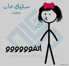 #ستيك_مان #ستيك_مان_جاويش Arabic Jokes, Arabic Funny, Funny Arabic Quotes, Funny Quotes, Flower Phone Wallpaper, Wallpaper Backgrounds, Funny Picture Quotes, Funny Pictures, Stick Man