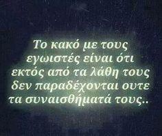 Εγωιστης Great Words, Wise Words, Reality Of Life, Inspiring Things, Words Worth, Live Laugh Love, Greek Quotes, Talk To Me, Book Quotes