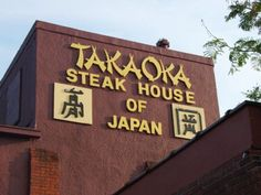 Don Hall's Takaoka Of Japan-Seafood, chicken, steaks, and garden-fresh vegetables cooked to perfection tableside!