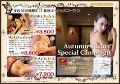 ザ・シーズンズ八王子店「Autumn Beauty Special Campaign」(~2013.11.30)