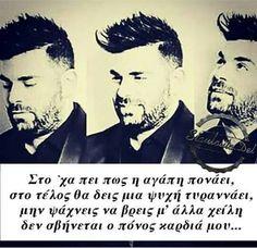 Στο'χα πει Greek Quotes, Just Love, How Are You Feeling, Feelings, Life, Fictional Characters, Irene, Wallpapers, Random
