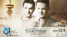 e-Pontos.gr: 5000 χορευτές θα περικυκλώσουν τη ΔΕΘ με τον Ποντι... Blog, Movies, Movie Posters, Art, Art Background, Films, Film Poster, Kunst, Blogging