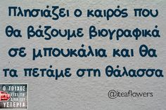 [​IMG] Sarcastic Quotes, Funny Quotes, Funny Images, Funny Pictures, Favorite Quotes, Best Quotes, Funny Greek, Funny Statuses, Funny Drawings