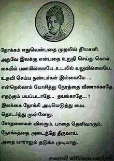 Discover and share Vivekananda Motivational Quotes In Tamil. Explore our collection of motivational and famous quotes by authors you know and love. Life Quotes Pictures, Like Quotes, Good Thoughts Quotes, Good Life Quotes, Strong Quotes, Picture Quotes, Tamil Motivational Quotes, Inspirational Quotes About Success, Karma Quotes