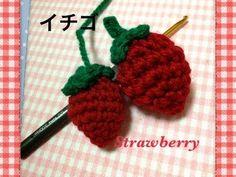 strawberry☆いちごの編み方解説☆Crochet fruit かぎ針編みで苺! - YouTube