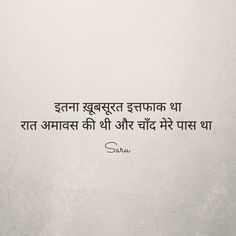 REKLAMLAR Source 69 Ideas For Beautiful Friendship Quotes In Hindi Best Picture For love quotes for friends For Your … Hindi Quotes Images, Shyari Quotes, Motivational Picture Quotes, My Diary Quotes, True Love Quotes, Words Quotes, Deep Quotes, Friend Quotes, Love Pain Quotes