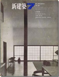 Shinohara Kazuo House in White Tokyo. 1964–66. 篠原一男「白の家」