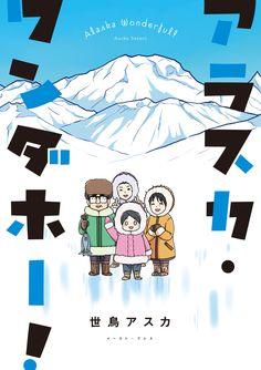 Amazon.co.jp: アラスカ・ワンダホー! (コミックエッセイの森): 世鳥アスカ: 本