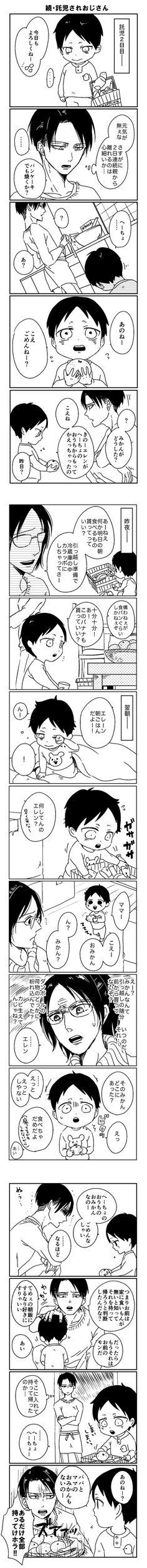 「へーちょおじさんと甥っ子エレン2」/「白崎」の漫画 [pixiv]