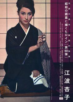 Japanese Movie Poster: Heroines of the Silver Screen. 2011 - Gurafiku: Japanese Graphic Design