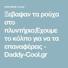 Ξεβαψαν τα ρούχα στο πλυντήριο;Εχουμε το κόλπο για να τα επαναφέρεις - Daddy-Cool.gr