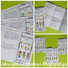 Ιδέες για δασκάλους:Ενημερωτικό τρίπτυχο για τους γονείς Parents Meeting, Teaching Schools, Teaching Ideas, Got The Look, Classroom Organization, Bullet Journal, Teacher, Letters, Education
