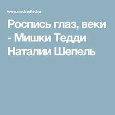 Роспись глаз, веки - Мишки Тедди Наталии Шепель
