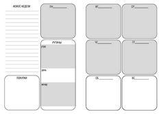 Лист №1: Планирование недели, главных дел и рутин