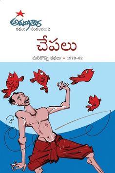 అరుణతార కథలు సంకలనం 2(Arunatara Kathalu Volume 2) By Multiple Authors  - తెలుగు పుస్తకాలు Telugu books - Kinige