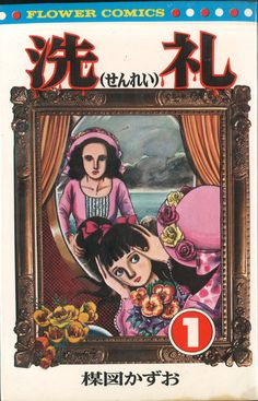 フラワーコミックス版コミックス 『洗礼』第1巻