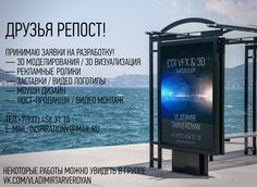 #vladimirtarverdyan #ульяновск #ульск #ulsk #ulyanovsk  #russia #msk #moscow #дизайн #анимация #постобработка #3dmax #графика #3дграфика ##инфографика #vfx #cinema4d #design #motion #motiondesign #3d #graphics #infographics #animation #clip #art #clipart #2d #4d