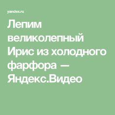 Лепим великолепный Ирис из холодного фарфора — Яндекс.Видео