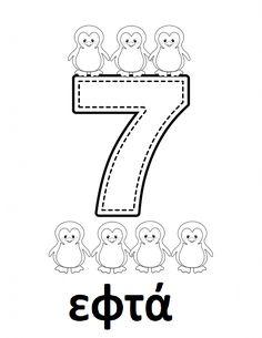Printable Preschool Worksheets, Printable Numbers, Number Worksheets, Printable Art, Teaching Numbers, Numbers Preschool, Preschool Learning Activities, Free Preschool, Preschool Themes