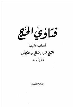 كتاب المناهي اللفظية للعثيمين pdf
