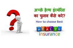 Choose Good Health Insurance in Hindi   अच्छे हेल्थ इंश्योरेंस का चुनाव कैसे करे?