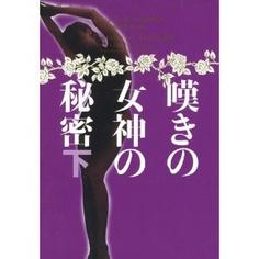 妖精王女メリー・ジェントリー2 嘆きの女神の秘密 下 (ヴィレッジブックス)    A Caress of Twilight by Laurel K. Hamilton (Part 2)  Japanese