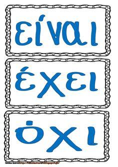 το μονοπάτι των λέξεων Greek Language, Elementary Schools, Projects To Try, Classroom, Math Equations, Activities, Learning, Flower, School