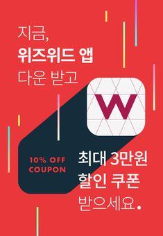 최대 30,000원 쿠폰 Web Design, Typo Design, Page Design, Pop Up Banner, Web Banner, Web Layout, Layout Design, Banner Online, Instagram Banner