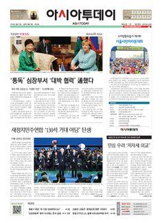 아시아투데이 ASIATODAY 1면. 20140327(목)